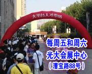 上海大学生招聘会短信提醒